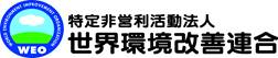 WEOマーク(小)image002